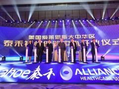 福州泰禾爱莱恩斯健管中心开业 开启中国高端医疗服务新时代