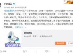 广东清远一KTV发生火灾 造成18人死亡5人受伤