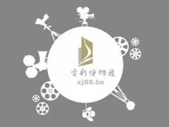 重温澳门星际电影放映历史