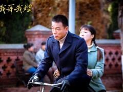 《我哥我嫂》登陆央视八套 王雅捷王挺三度合作