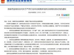 国家药监局:严打非法制售新冠肺炎病毒检测试剂等医疗器械违法违